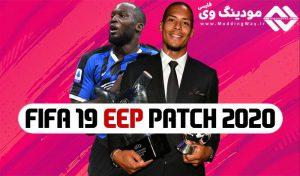 دانلود پچ EEP V2.8 برای FIFA 19 فصل 2019/2020 + جام باشگاه های جهان