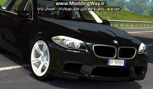 دانلود ماشین BMW M5 Turing برای یورو تراک 2