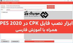نرم افزار Dpfilelist Generator برای PES 2020 با آموزش فارسی