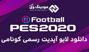 دانلود لایو آپدیت کونامی برای PES 2020 – تا 28 شهریور 1398
