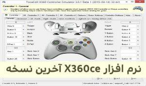 دانلود نرم افزار X360ce برای تنظیم دسته بازی FIFA و PES