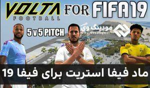 دانلود ماد FIFA Street Volta 5V5 برای FIFA 19 (فوتبال خیابانی فیفا 19)