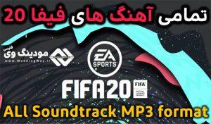 دانلود آهنگ های FIFA 20 با فرمت mp3 به صورت کامل