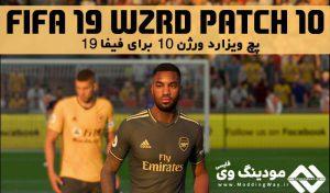 دانلود پچ WZRDs ورژن 10 برای FIFA 19 ( انتقالات + کیت جدید + فیس + مینی فیس )