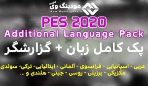 دانلود پک کامل زبان و گزارشگر برای PES 2020 – (مجموعه کامل)