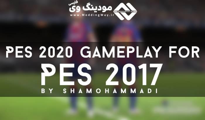 گیم پلی PES 2020 V4 برای PES 2017 توسط Shamohammadi