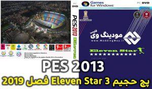 دانلود پچ Eleven Star 3.0 برای PES 2013 – فصل 2019