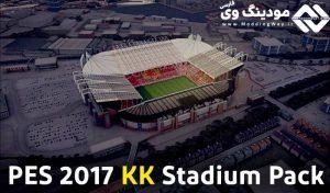 استادیوم پک KK Stadium برای PES 2017 توسط KK-Add