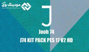 دانلود پک کیت V2 فصل 2020 برای PES 2017 توسط Jooh 74