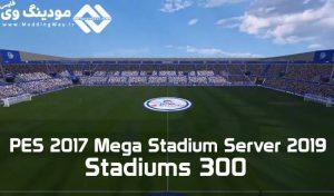 مگا استادیوم سرور 300 تایی برای PES 2017 فصل 2019