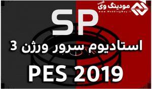دانلود استادیوم سرور V3 برای پچ Smoke بازی PES 2019