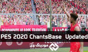 آپدیت بیس تشویق ChantsBase V11 برای PES 2020 توسط Predator002