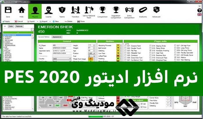 نرم افزار ادیتور برای PES 2020