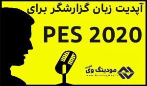 گزارشگر انگلیسی English Callname Update V5 برای PES 2020