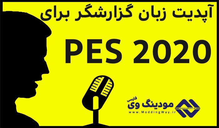 آپدیت گزارشگر انگلیسی برای PES 2020