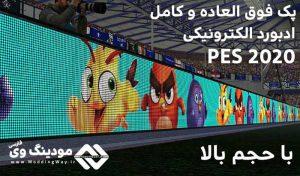 PES 2020 EvoWeb Community Animated Adboards