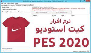 نرم افزار Kit Studio 2020 V1.0.8 برای PES 2020 توسط Zlac