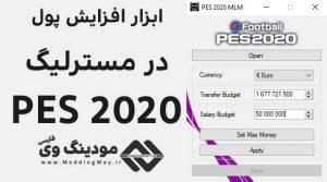 نرم افزار افزایش پول مسترلیگ V1.1 در PES 2020 + آموزش استفاده