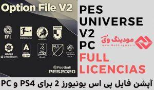 آپشن فایل PESUniverse V2 برای PES 2020 نسخه PS4 و PC