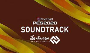 دانلود موزیک منو Dazzaa برای PES 2020 – شامل بیش از 240 موزیک