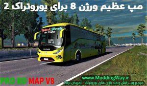 دانلود مپ عظیم PRO BD MAP V8 برای یورو تراک 2