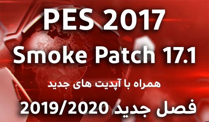 دانلود پچ Smoke 17.1.6 برای PES 2017 فصل 2020 ( پچ اسموک 17.1.6 )