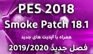 دانلود پچ Smoke 18.1.5 برای PES 2018 – فصل 2019/2020