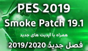 دانلود پچ Smoke 19.1.2 برای PES 2019 ( پچ اسموک فصل 2019/2020 )