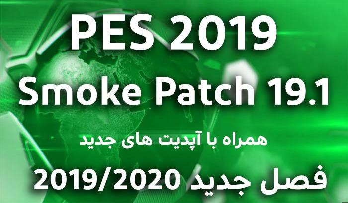 دانلود پچ Smoke 19.1.4 برای PES 2019 ( پچ اسموک فصل 2019/2020 )