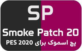 دانلود پچ Smoke 20.0.2 برای PES 2020 – پچ SmokePatch20 + انتقالات 2 بهمن ماه