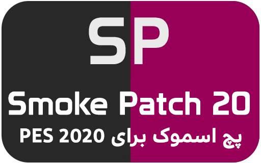 دانلود پچ Smoke 20.0.1 برای PES 2020 – پچ SmokePatch20