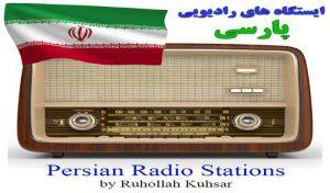 ماد ایستگاه رادیو فارسی برای یورو تراک 2 (رادیو های فارسی، عربی، کردی، آذری، محلی و …)