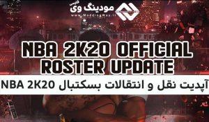 دانلود آپدیت انتقالات Official Roster برای NBA 2K20 (تا 1 آبان 1398 )