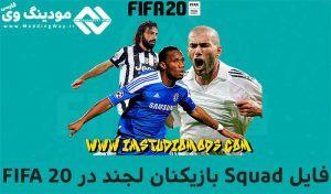 دانلود آپدیت Squad بازیکنان Legend در FIFA 20