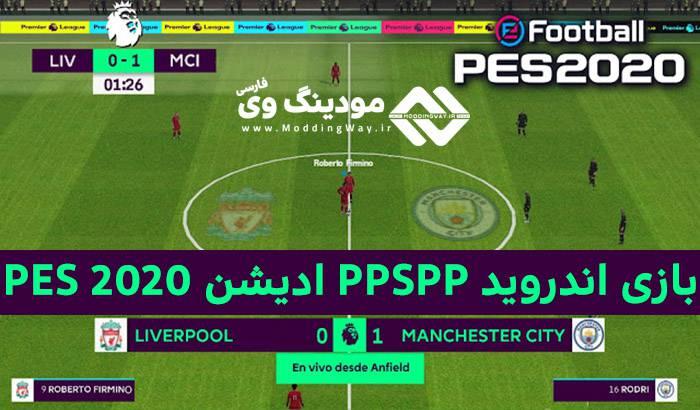 دانلود بازی efootball PES 2020 برای PPSPP اندروید ( آپدیت فصل 2019/2020 )
