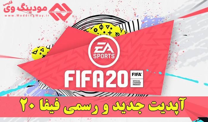 دانلود آپدیت رسمی FIFA 20 | لینک آپدیت 10 فیفا 20 قرار گرفت