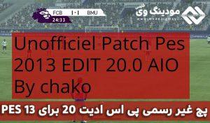 دانلود غیر رسمی پچ PES 2013 EDIT 20.0 AIO توسط Chako