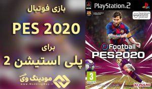 دانلود بازی PES 2020 برای PS2 ( پلی استیشن 2) – فصل 2019/2020
