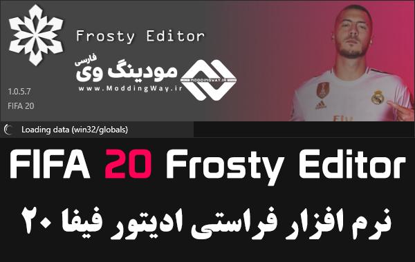 دانلود Frosty Editor v1.0.5.7 برای FIFA 20 ( نرم افزار ویرایش FIFA 20 )