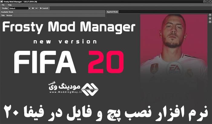 دانلود Frosty Mod Manager v1.0.5.7 برای FIFA 20 (نصب ادیت در FIFA 20)