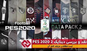 نقد و بررسی DataPack 2.00 برای PES 2020 توسط کونامی