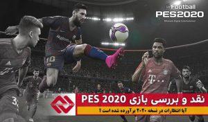 نقد و بررسی کامل بازی efootball PES 2020 – آیا ارزش خرید دارد ؟