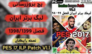 دانلود رایگان پچ لیگ ایران ILP Patch V1.1 برای PES 2017 فصل 1398/1399
