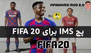 پچ IMS Mod 1.1 برای FIFA 20