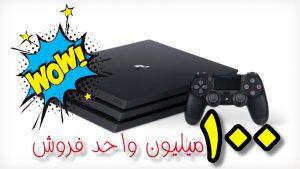 رکورد فروش 30 میلیونی PS4 در آمریکا
