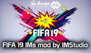 دانلود پچ IMs mod 6.0.2 برای FIFA 19 مطابق با FIFA 20