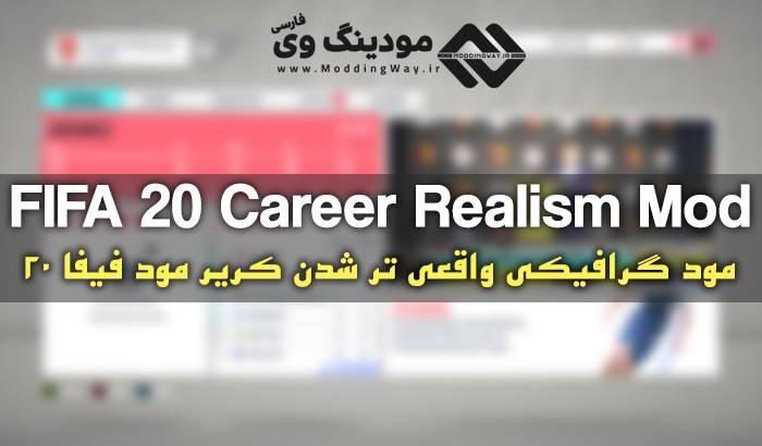 مود Career Realism Mod برای FIFA 20