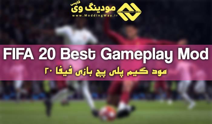 دانلود بهترین گیم پلی پچ برای FIFA 20 توسط v2k4