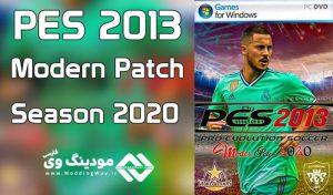 دانلود پچ Modern Patch فصل 2020 برای PES 2013