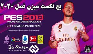 دانلود پچ Next Season 2020 برای PES 2013 توسط Micano4u